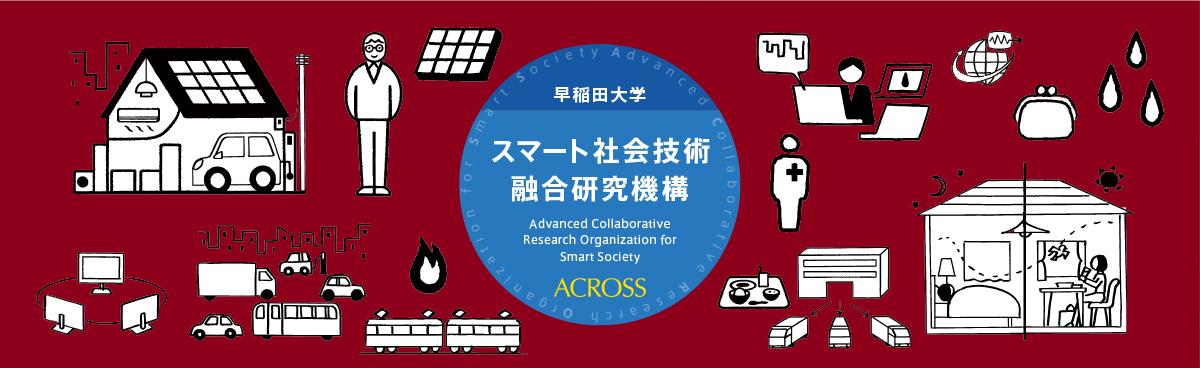 ACROSS スマート社会技術融合研究機構