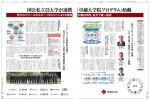 20181128_日経_広告_卓越