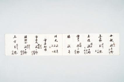bunrakumitsuwa_ms_1