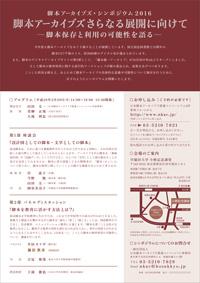 snshzo2016b_200