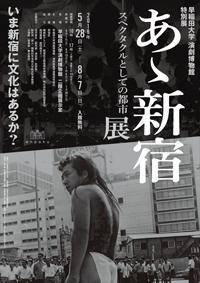shinjyukuPDF200f