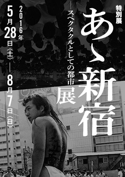 あゝ新宿展_本チラシ_0523