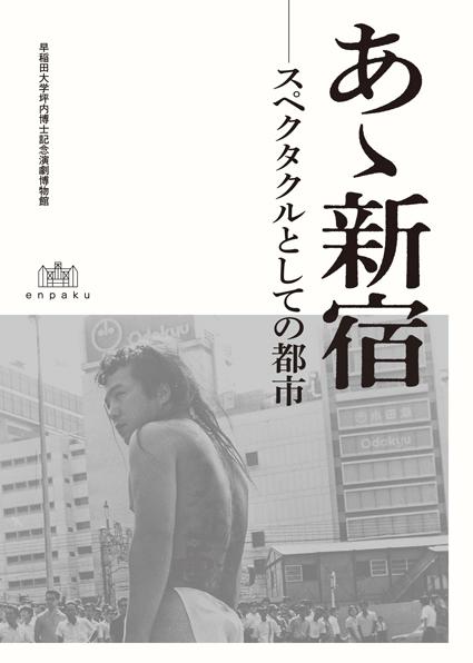 shinjyuku_zuroku_425