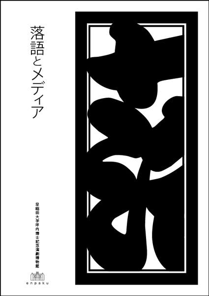 rakugo_zuroku_425