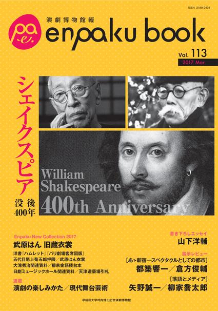 enpaku-book-vol-113
