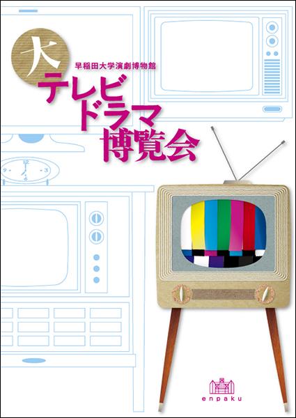 テレビドラマ展図録