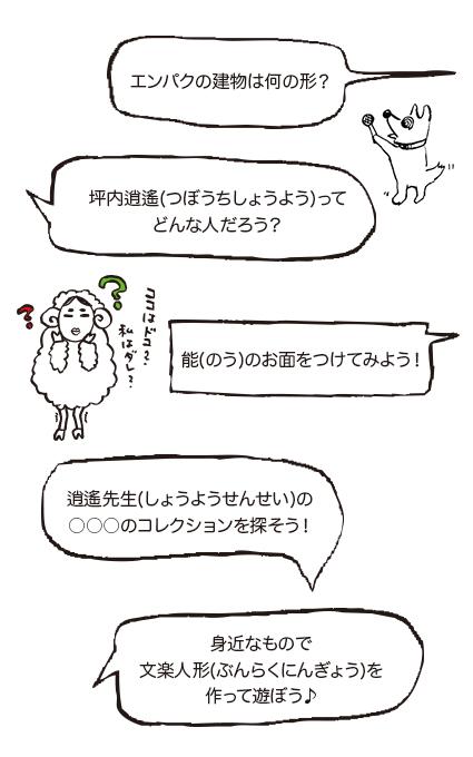 fukidashi_narabi