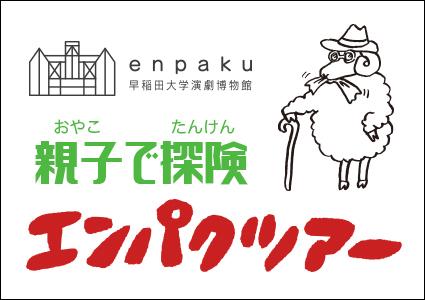 enpaku_tour_425