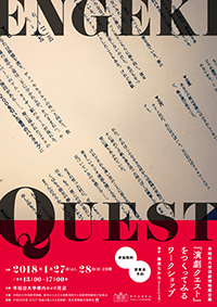 quest_flyer_omote