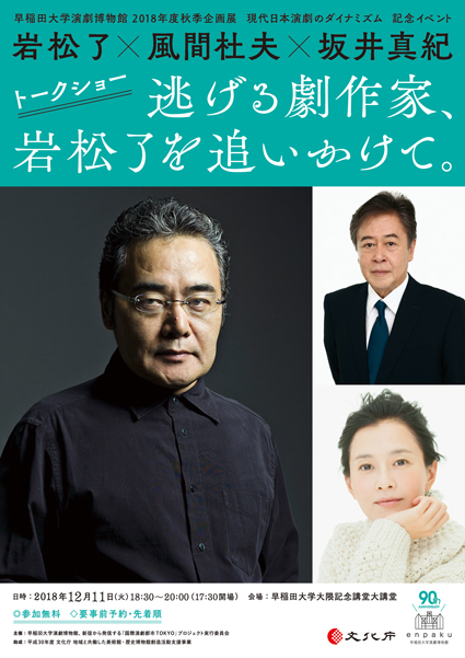 iwamatsu_flyer