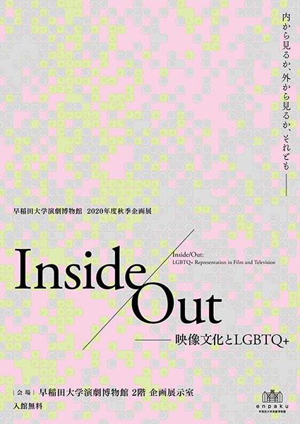 flyer_enpaku_insideout_w425px_200729