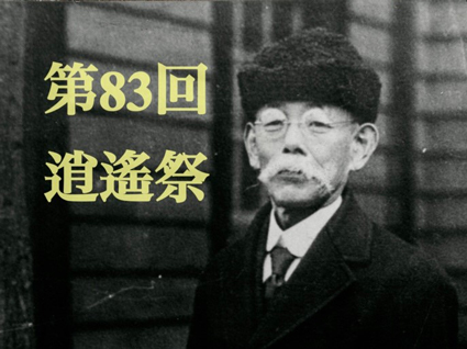 shoyosai_banner_web