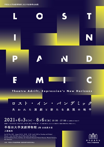 Lost in Pandemic