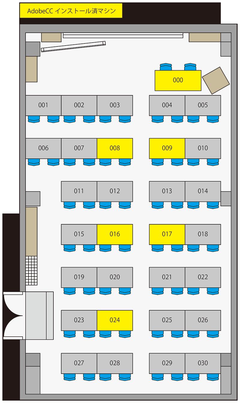 Adobeインストール 済の座席図