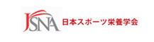 日本スポーツ栄養学会