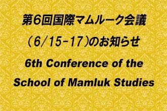 第6回国際マムルーク会議(6/15-17)のお知らせ