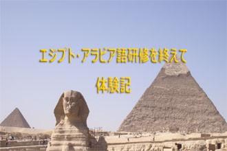 《エジプト・アラビア語研修を終えて》体験記
