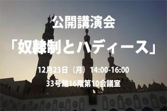 公開講演会「奴隷制とハディース」のお知らせ(12/23)