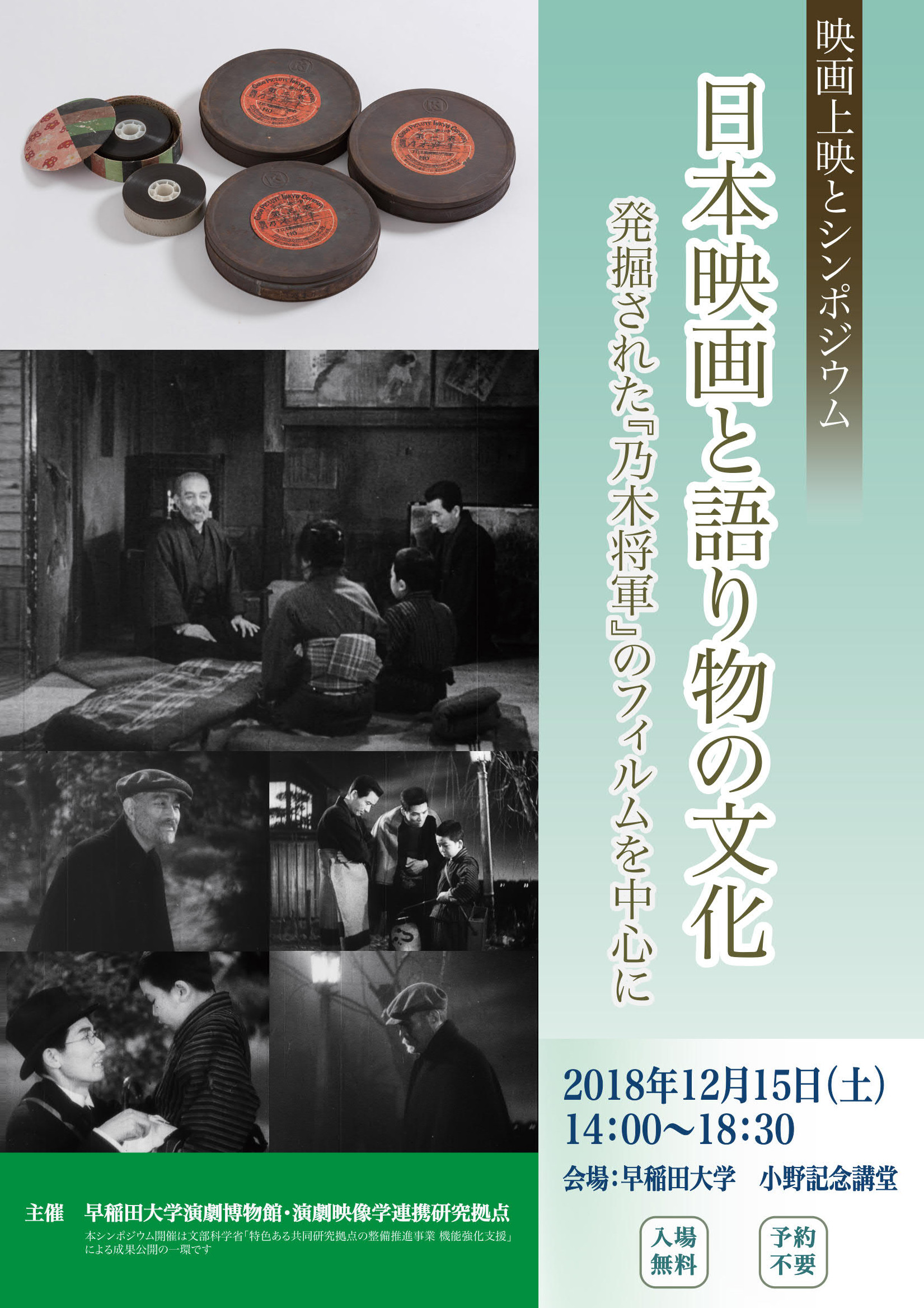早稲田大学演劇博物館 演劇映像...