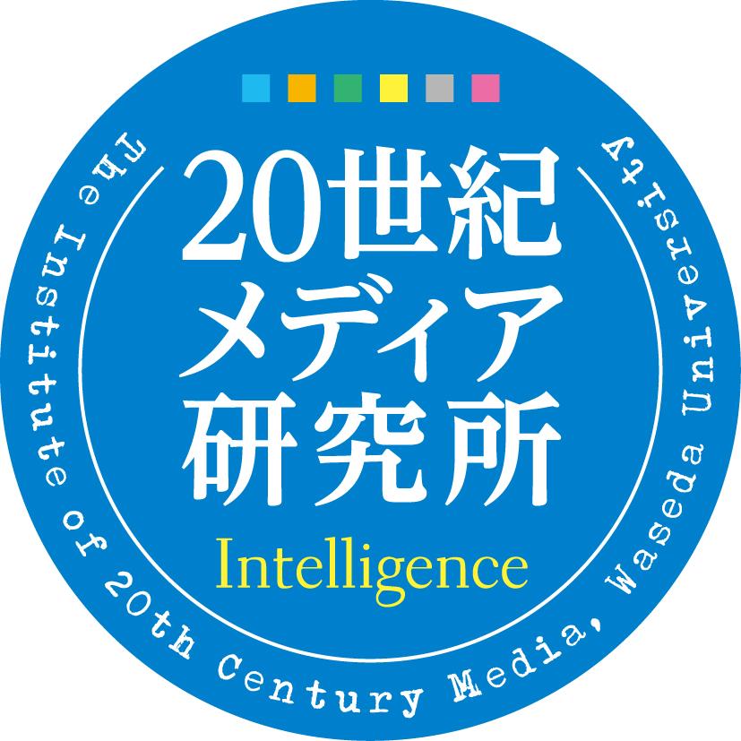 二十世紀研究所