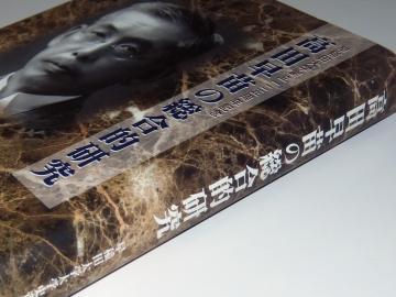高田早苗の総合的研究