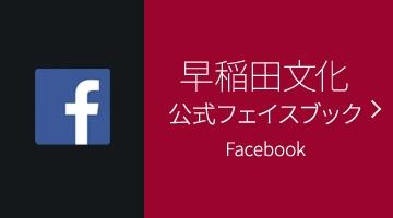 文化推進部公式Facebook