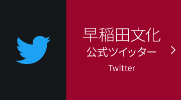 早稲田文化twitter