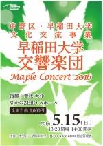 s_Maple2016