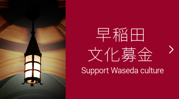 Support Waseda culture