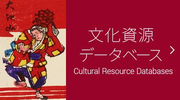 文化資源データベース