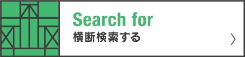 digital-archive-btn-search
