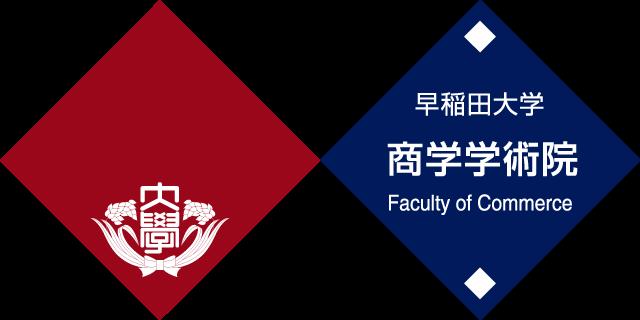 Faculty of Commerce, Waseda University