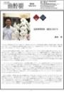 月刊会計研第56号表紙