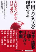 (中央経済社2,520円(税込))