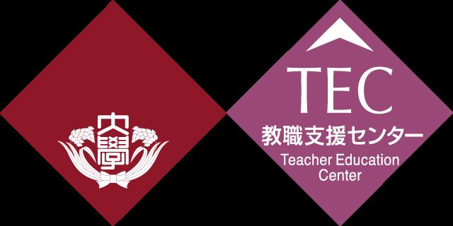 早稲田大学 教職支援センター