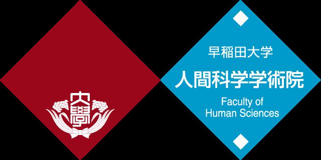 Faculty of Human Sciences, Waseda University