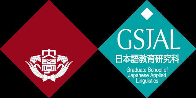 Graduate School of Japanese Applied Linguistics,Waseda University