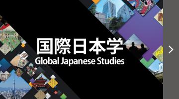 国際日本学