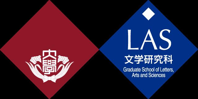 早稲田大学 文学研究科