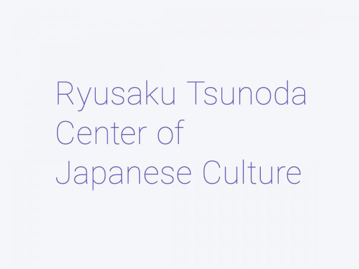 角田柳作記念国際日本学研究所