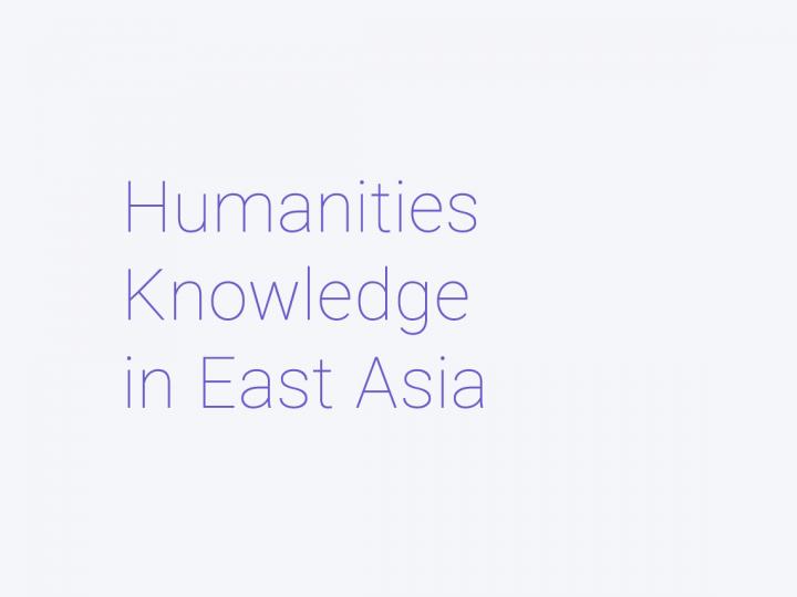 東アジアの人文知