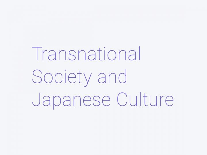 トランスナショナル社会と日本文化
