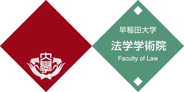Faculty of Law, Waseda University