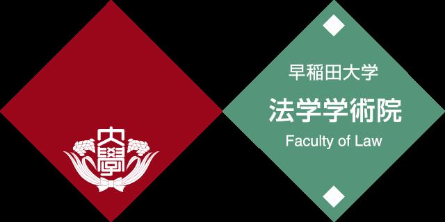 Faculty of Law, Waseda University