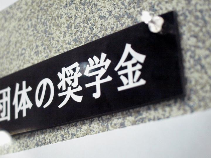 日本学生支援機構奨学金返還期限猶予について