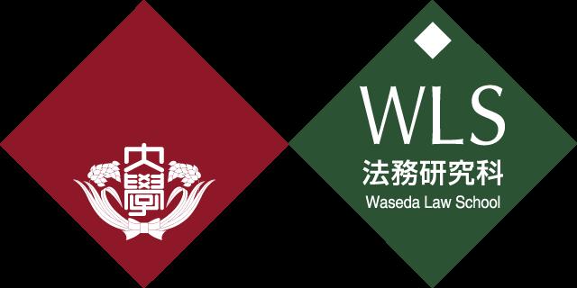 Waseda Law School, Waseda University