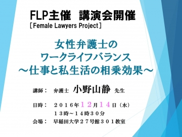 20161214_FLP-event_eyecatch