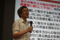 土田和博教授 「独占禁止法意外と身近な暮らしの法律」