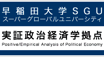 Positive/Empirical Analysis of Political Economy