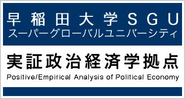 スーパーグローバル大学創成支援 実証政治経済学拠点